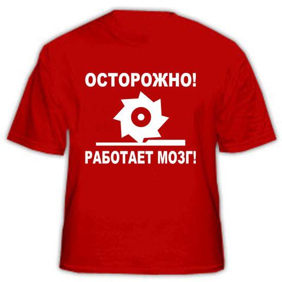 Прикольные Футболки На Заказ В Ставрополе
