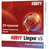 ABBYY Lingvo x5 для организаций